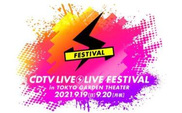 CDTVライブライブフェスティバル2021の動画や見逃し配信の視聴方法