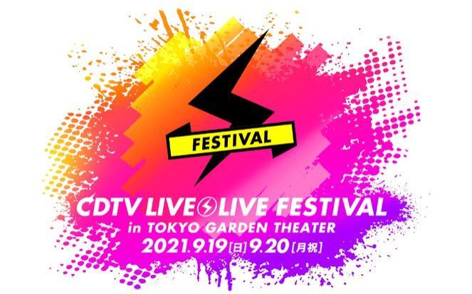 CDTVライブライブフェスティバル2021 無料動画