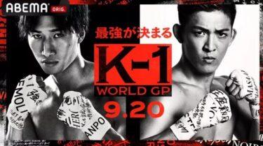 K-1WGP2021.9月20日よこはまつりの無料動画や見逃し配信の視聴方法は?