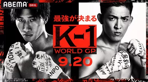 K-1 WGP 2021年9月20日~よこはまつり~ 無料動画