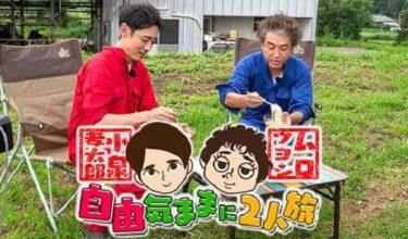 小泉孝太郎&ムロツヨシ自由気ままに2人旅 無料動画