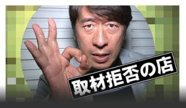 寺門ジモンの取材拒否の店2021秋の無料動画や見逃し配信!10月1日の視聴方法