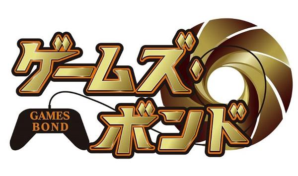 ゲームズ・ボンド9月26日 無料動画