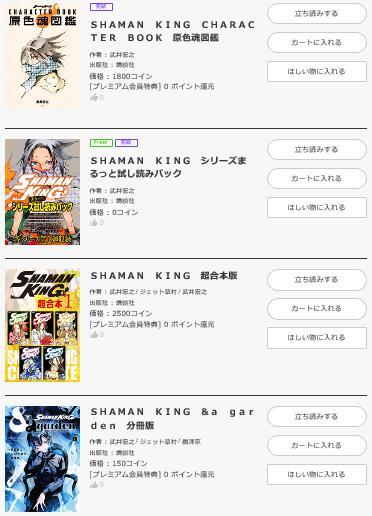 SHAMAN KING シャーマンキング 電子書籍 FOD