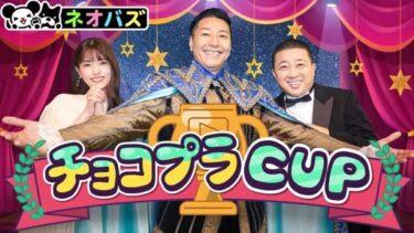 チョコプラCUP9月27日JO1の無料動画や見逃し配信の視聴方法!