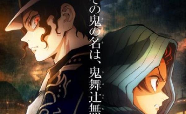 鬼滅の刃浅草編9月12日 無料動画