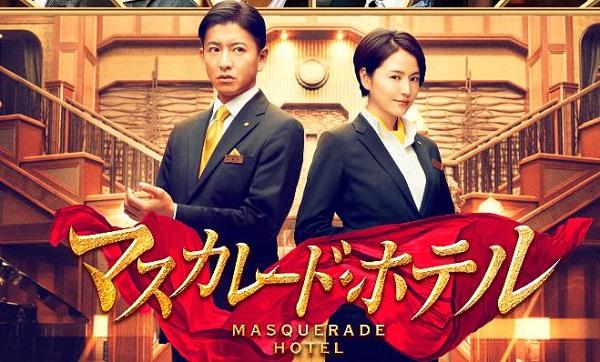 マスカレード・ホテル 無料動画