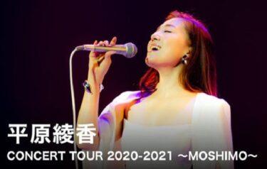 平原綾香CONCERT TOUR2020-2021MOSHIMO 無料動画