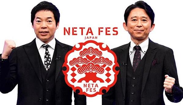 ネタフェスジャパン2021 無料動画