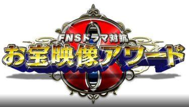 FNSドラマ対抗お宝映像アワード2021秋9月27日の無料動画や見逃し配信