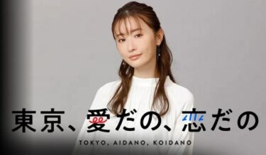 東京、愛だの、恋だの無料動画や見逃し配信!全話の視聴方法は?