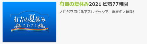 有吉の夏休み2021 FODプレミアム