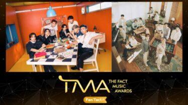 THE FACT MUSIC AWARDS2021の無料動画や見逃し配信!レッドカーペットの視聴方法