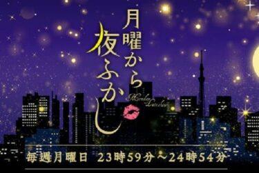月曜から夜ふかし2021秋の2時間SPの無料動画や見逃し配信!10月11日の視聴方法