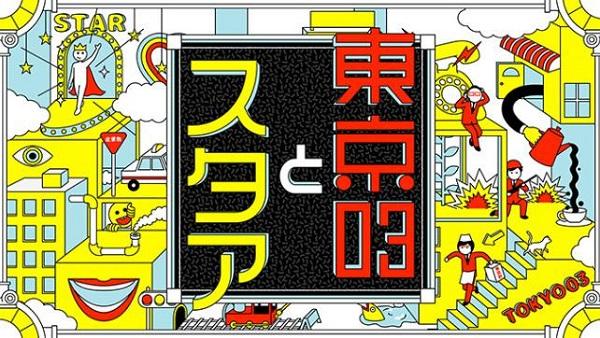 東京03とスタア 無料動画