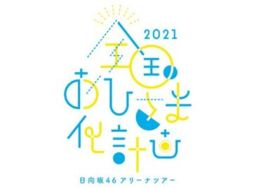 日向坂46全国おひさま化計画2021の動画や見逃し配信を割引で視聴する方法は?