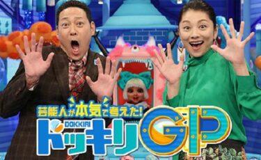 ドッキリGP(HiHi Jets)10月23日の無料動画や見逃し配信の視聴方法は?