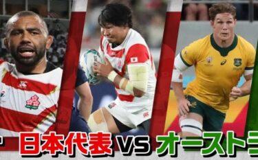 ラグビー日本対オーストラリア10月23日の無料動画や見逃し配信の視聴方法