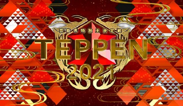 TEPPEN2021秋10月9日 無料動画
