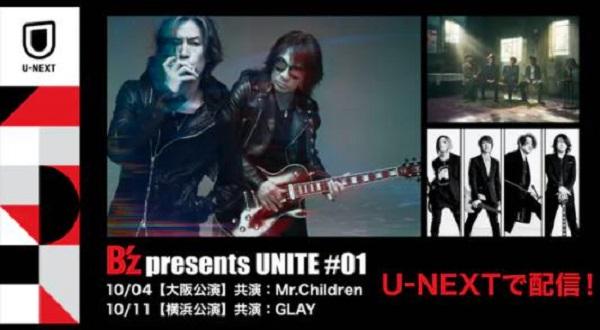 B'z presents UNITE #01 動画 割引