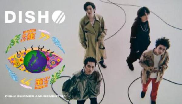 DISH(ディッシュ)野外ライブ2021 動画