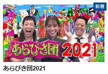 あらびき団2021 動画
