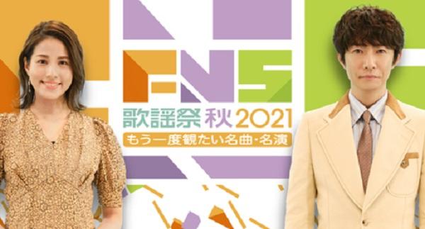 FNS歌謡祭2021秋 無料動画