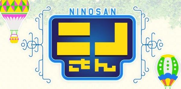 ニノさん  無料動画