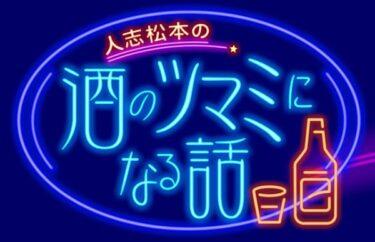 酒のツマミになる話(三宅健)の無料動画や見逃し配信!10月8日の視聴方法
